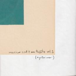 Monsieur Confit au théâtre vol. 1 / Nyotaimori